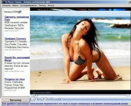 Программа для просмотра эротического онлайн интернет телевидения